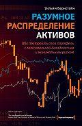 Уильям Бернстайн -Разумное распределение активов. Как построить портфель с максимальной доходностью и минимальным риском