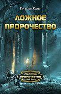 Вячеслав Кумин -Ложное пророчество