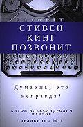 Антон Павлов - Стивен Кинг позвонит