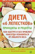 А. А. Синельникова -Диета «6 лепестков». Принципы и рецепты. Как быстро и без проблем навсегда избавиться от лишнего веса