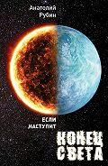 Анатолий Рубин -Если наступит конец света