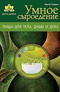 Сергей Гладков -Умное сыроедение. Пища для тела, души и духа