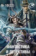 Сборник - Журнал «Фантастика и Детективы» №10 (22) 2014