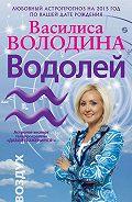 Василиса Володина - Водолей. Любовный астропрогноз на 2015 год