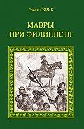 Эжен Скриб - Мавры при Филиппе III