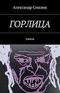 Александр Смолин -Горлица. Ужасы