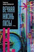 Марина Вишневецкая -Вечная жизнь Лизы К.
