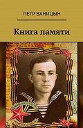 Петр Ваницын -Книга памяти