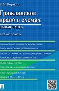 Виктор Корякин -Гражданское право в схемах. Общая часть. Учебное пособие