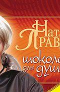 Наталия Правдина -Шоколадка для души, или Стань успешной за 30 дней