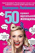 Екатерина Любимова -50 правил идеальной женщины