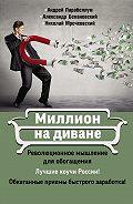 Николай Мрочковский, Андрей Парабеллум, Александр Белановский - Миллион на диване