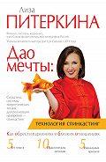 Лиза Питеркина - Дао мечты: технология «спинкастинг». Как обрести гармонию в близких отношениях