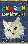 Николай Вагнер -Сказки Кота-Мурлыки (сборник)
