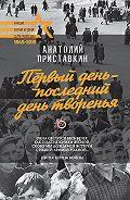 Анатолий Приставкин - Первый день – последний день творенья (сборник)