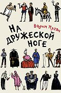 Вадим Пугач -На дружеской ноге (сборник)
