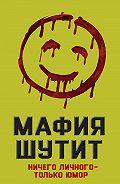 М. Нокс - Мафия шутит. Ничего личного – только юмор