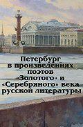 Виктор Меркушев - Петербург в произведениях поэтов «Золотого» и «Серебряного» века русской литературы