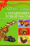 Наталия Дубровская -Фэн-шуй в украшениях ручной работы