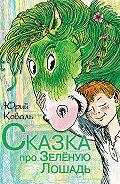 Юрий Коваль -Сказка про Зелёную Лошадь (сборник)