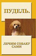 Илья Мельников -Пудель. Лечим собаку сами