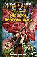 Сергей Бадей - Лукоморье. Поиски боевого мага