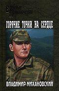 Владимир Михановский - Горячие точки на сердце