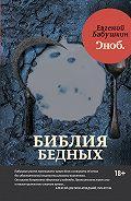 Евгений Бабушкин -Библия бедных