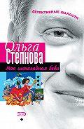 Ольга Степнова -Моя шоколадная беби