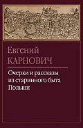 Евгений Петрович Карнович -Свадьба Каси