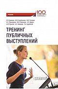 Коллектив авторов -Тренинг публичных выступлений