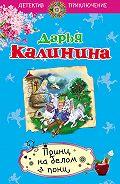 Дарья Калинина -Принц на белом пони