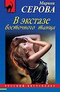 Марина Серова - В экстазе восточного танца
