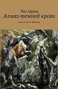 Лис Арден -Алмаз темной крови. Книга 2. Песни Драконов