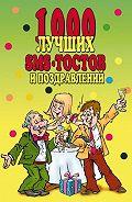 Людмила Антонова - 1000 лучших sms-тостов и поздравлений