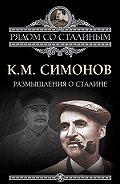Константин Симонов -Размышления о Сталине