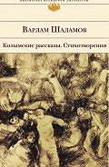Варлам Шаламов -Колымские рассказы. Стихотворения (сборник)