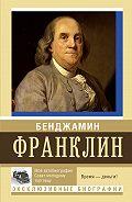 Бенджамин Франклин - Моя автобиография. Совет молодому торговцу