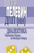 Виктор Пелевин -Македонская критика французской мысли