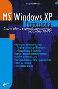 Владислав Валентинович Карпюк -Microsoft Windows XP Professional. Опыт сдачи сертификационного экзамена 70-270