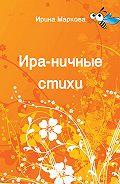 Ирина Маркова -Ира-ничные стихи