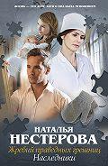 Наталья Нестерова -Жребий праведных грешниц. Наследники