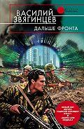 Василий Звягинцев -Дальше фронта
