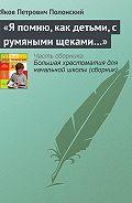 Яков Петрович Полонский - «Я помню, как детьми, с румяными щеками…»