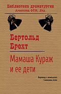 Бертольд Брехт -Мамаша Кураж и ее дети