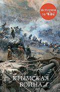 Евгения Кайдалова -Крымская война