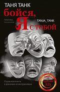 Таня Танк -Бойся, я с тобой. Страшная книга о роковых и неотразимых