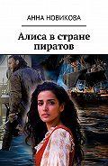 Анна Новикова -Алиса встране пиратов