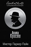 Агата Кристи -Мистер Паркер Пайн (сборник)