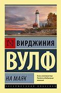 Вирджиния Вулф -На маяк